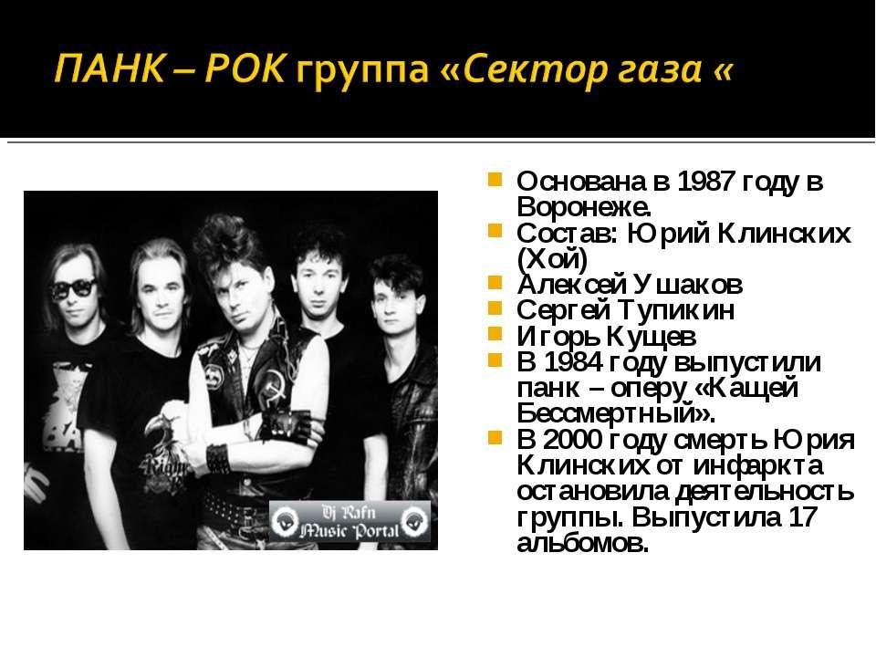 Основана в 1987 году в Воронеже. Состав: Юрий Клинских (Хой) Алексей Ушаков С...