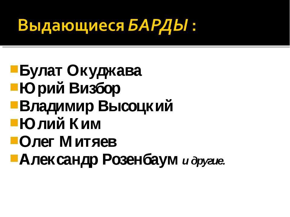 Булат Окуджава Юрий Визбор Владимир Высоцкий Юлий Ким Олег Митяев Александр Р...