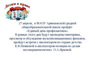 27 апреля, в МАОУ Армизонской средней общеобразовательной школе пройдёт «Един...