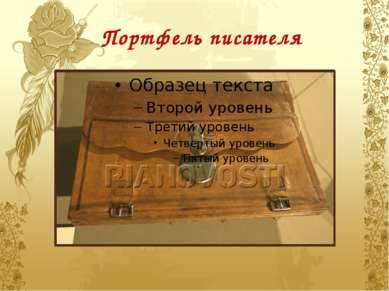 Портфель писателя