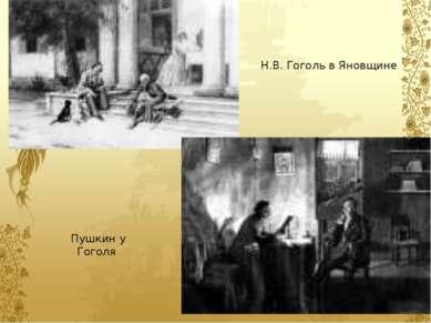 Н.В. Гоголь в Яновщине Пушкин у Гоголя