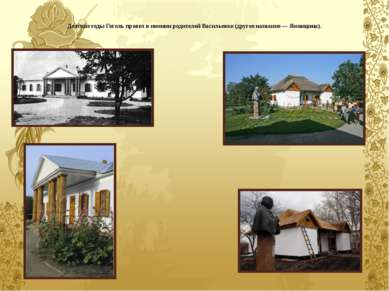 Детские годы Гоголь провел в имении родителей Васильевке (другое название — Я...