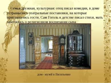 Семья дружная, культурная: отец писал комедии, в доме устраивались театральны...