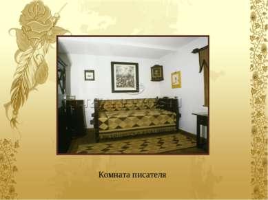 Комната писателя