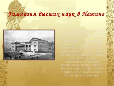 Гимназия высших наук в Нежине В мае 1821 поступил в гимназию высших наук в Не...