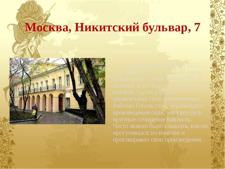 Москва, Никитский бульвар, 7 В этом доме с 1848 по 1852 год прожил Н. В. Гого...