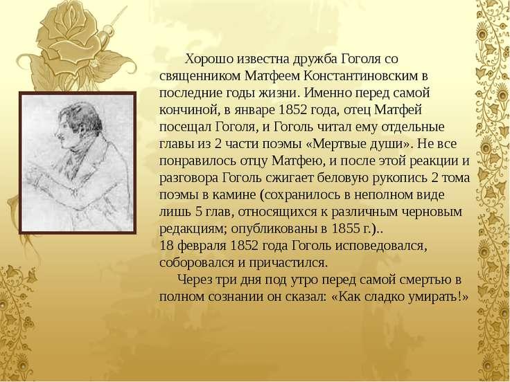 Хорошо известна дружба Гоголя со священником Матфеем Константиновским в после...