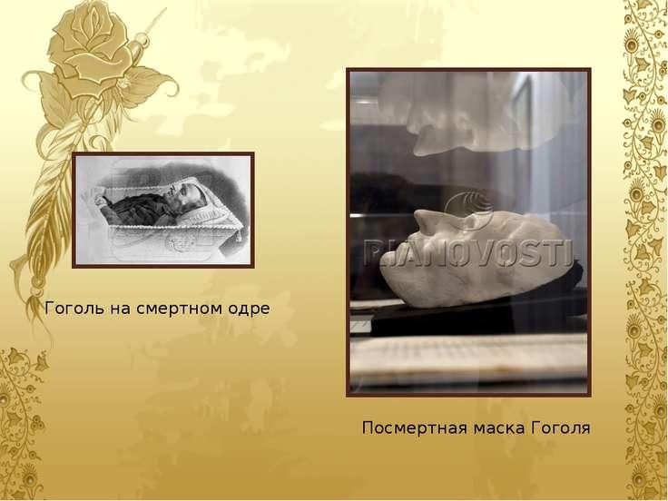 Гоголь на смертном одре Посмертная маска Гоголя