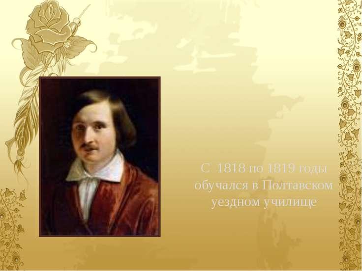 С 1818 по 1819 годы обучался в Полтавском уездном училище