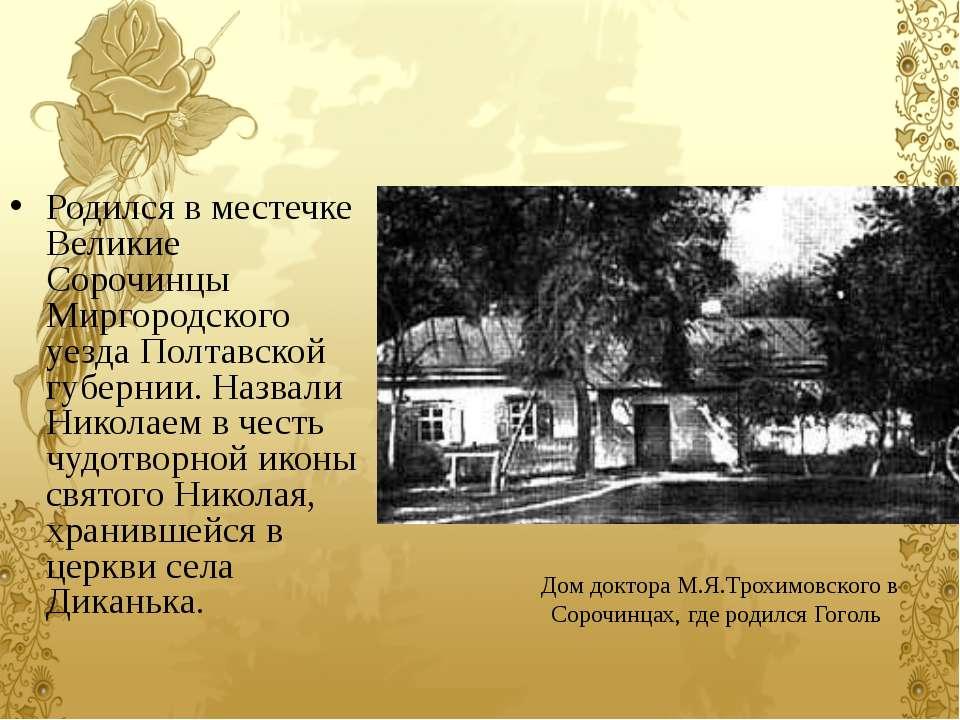 Родился в местечке Великие Сорочинцы Миргородского уезда Полтавской губернии....