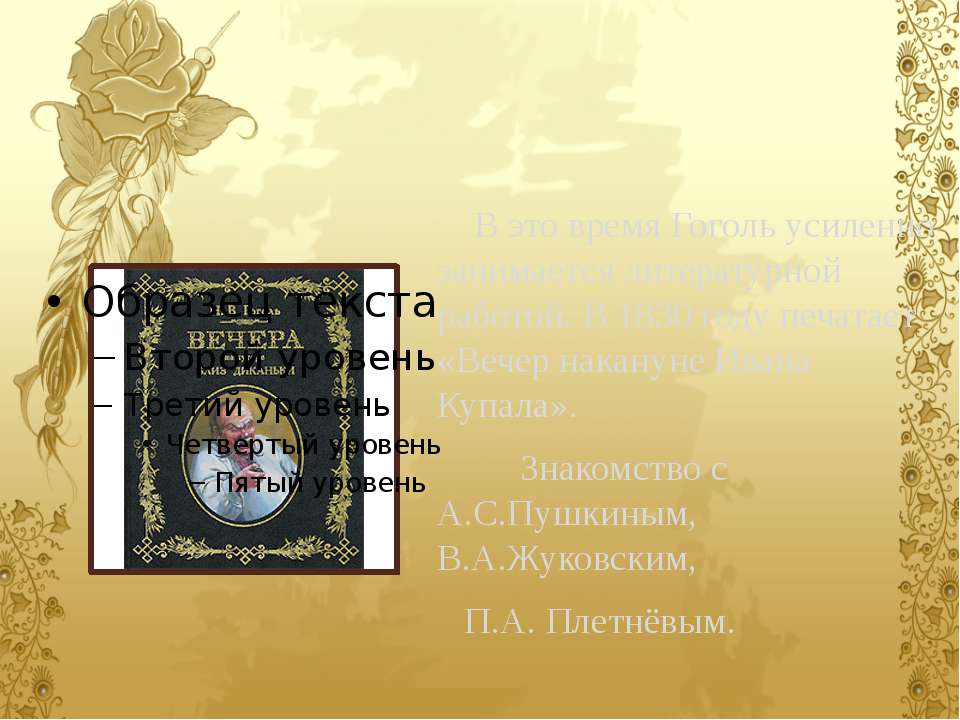 В это время Гоголь усиленно занимается литературной работой. В 1830 году печа...