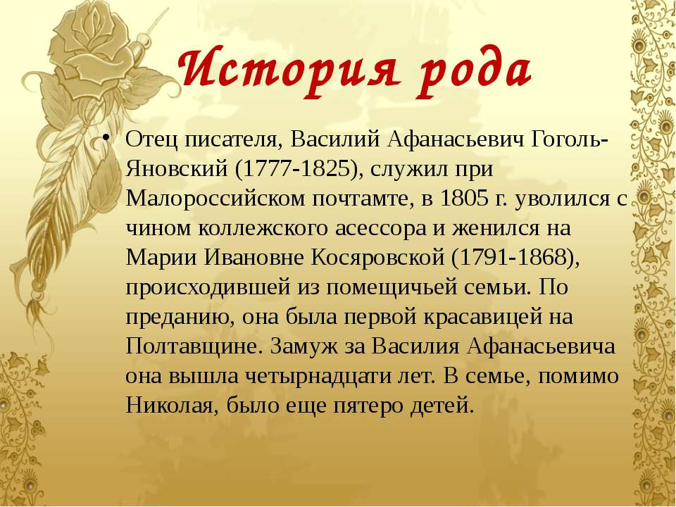 История рода Отец писателя, Василий Афанасьевич Гоголь-Яновский (1777-1825), ...