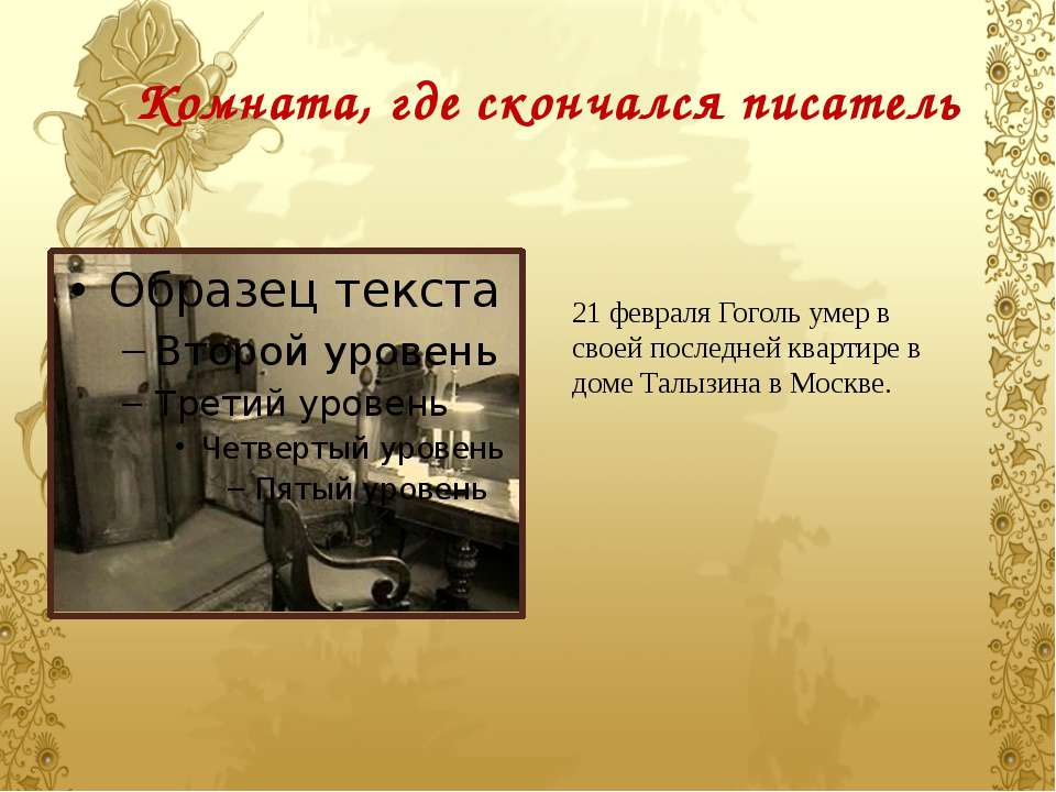 Комната, где скончался писатель 21 февраля Гоголь умер в своей последней квар...