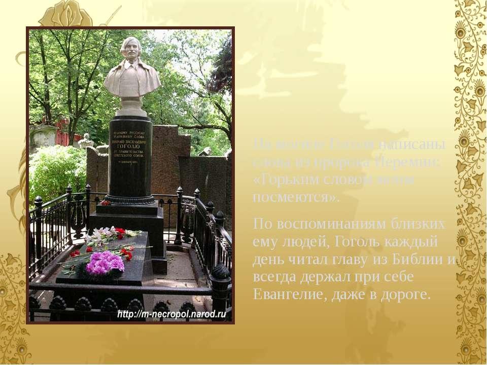 На могиле Гоголя написаны слова из пророка Иеремии: «Горьким словом моим посм...