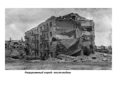 Разрушенный город- после войны