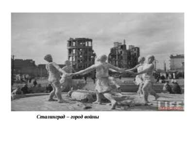 Сталинград – город войны