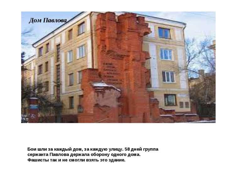 Бои шли за каждый дом, за каждую улицу. 58 дней группа сержанта Павлова держа...