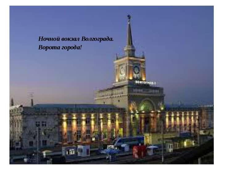 Ночной вокзал Волгограда. Ворота города!