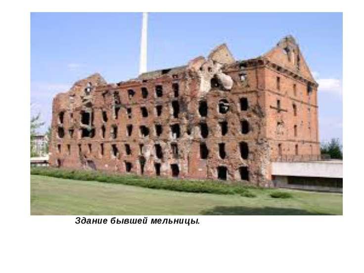 Здание бывшей мельницы.