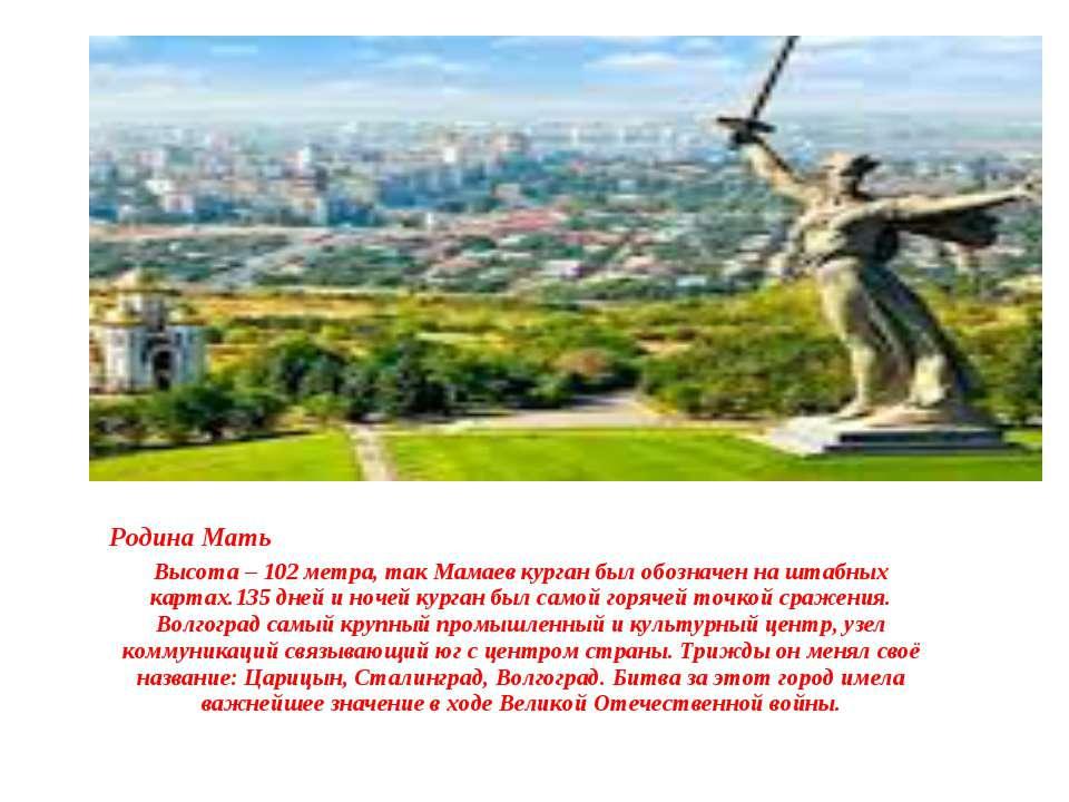 Родина Мать Высота – 102 метра, так Мамаев курган был обозначен на штабных ка...
