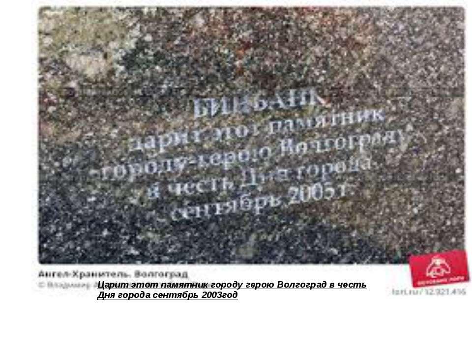 Царит этот памятник городу герою Волгоград в честь Дня города сентябрь 2003год