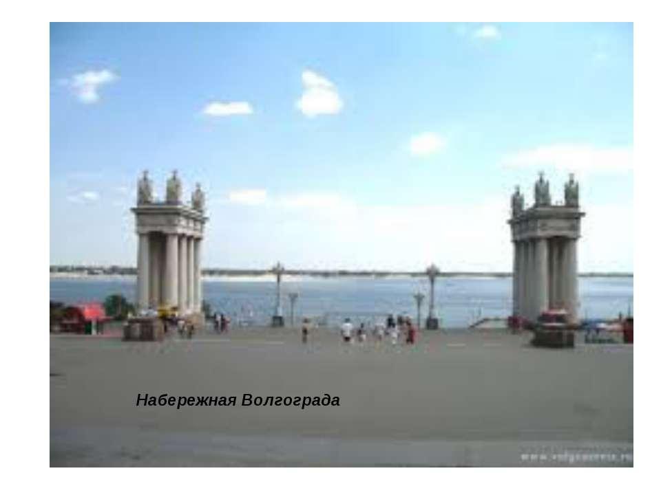 Набережная Волгограда