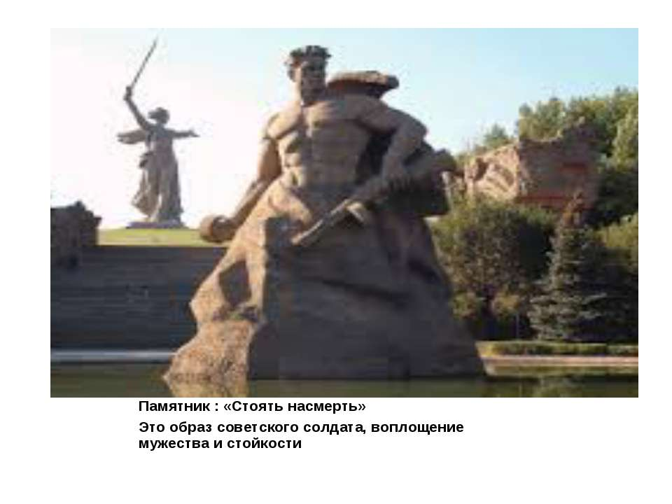 Памятник : «Стоять насмерть» Это образ советского солдата, воплощение мужеств...