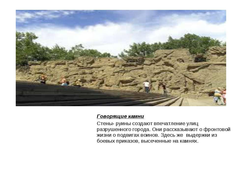 Говорящие камни Стены- руины создают впечатление улиц разрушенного города. Он...