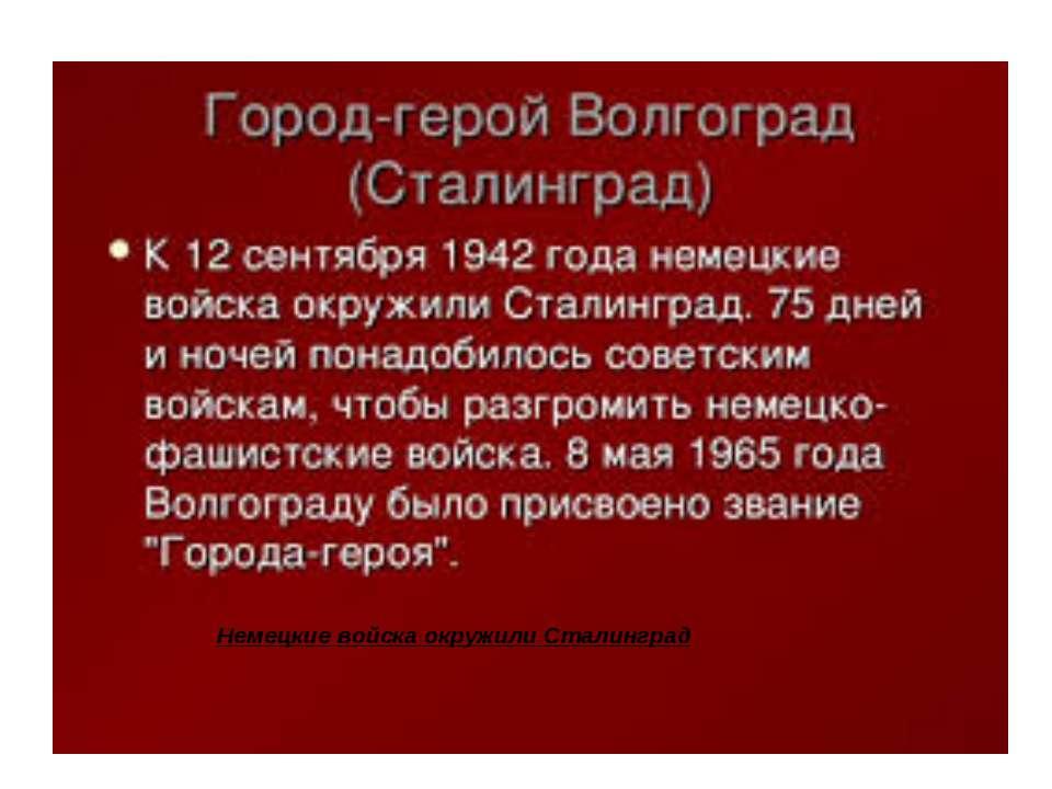 Немецкие войска окружили Сталинград