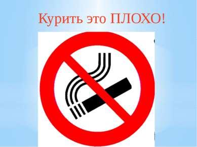 Курить это ПЛОХО!
