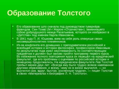 Образование Толстого Его образование шло сначала под руководствомгувернёра-ф...