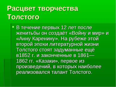 Расцвет творчества Толстого В течение первых 12 лет после женитьбы он создаёт...