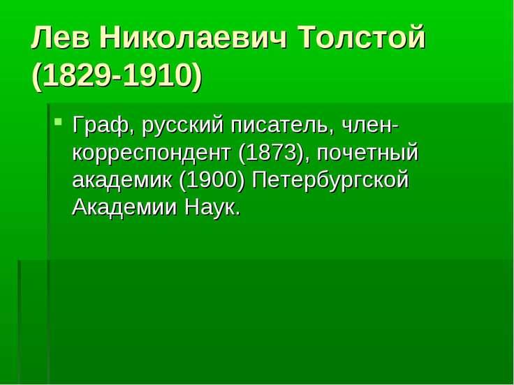 Лев Николаевич Толстой (1829-1910) Граф, русский писатель, член-корреспондент...