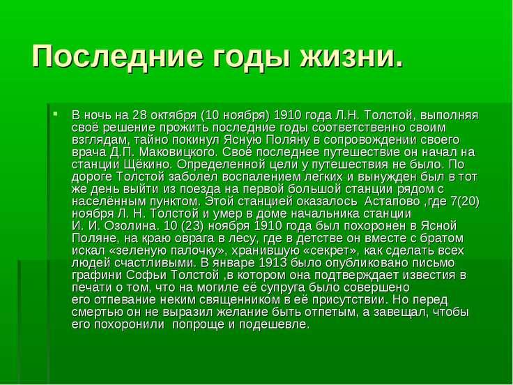 Последние годы жизни. В ночь на28октября(10 ноября)1910года Л.Н. Толстой...