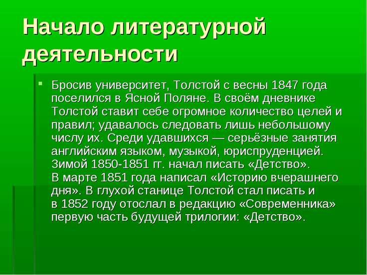 Начало литературной деятельности Бросив университет, Толстой с весны1847 год...