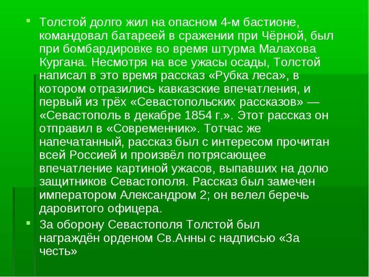 Толстой долго жил на опасном 4-м бастионе, командовал батареей в сражении при...