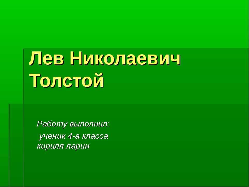 Лев Николаевич Толстой Работу выполнил: ученик 4-а класса кирилл ларин