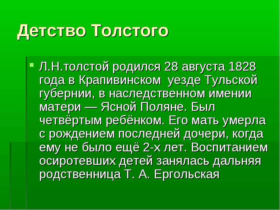 Детство Толстого Л.Н.толстой родился 28 августа 1828 года вКрапивинском уезд...