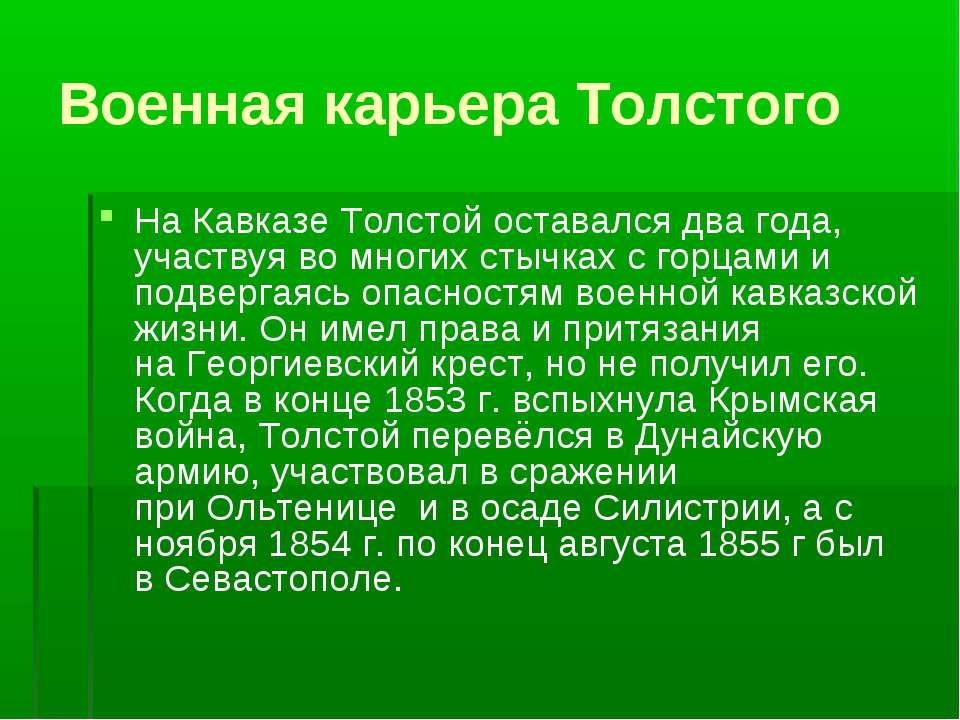Военная карьера Толстого На Кавказе Толстой оставался два года, участвуя во м...