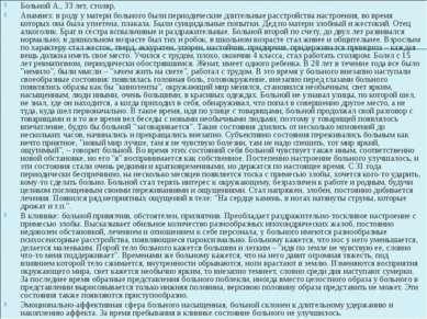 Больной А., 33 лет, столяр, Анамнез: в роду у матери больного были периодичес...