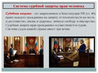 Cудебная защита- это закрепленное в Конституции РФ (ст. 46) право каждого ...