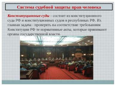 Конституционные суды- состоит из конституционного суда РФ и конституционных ...