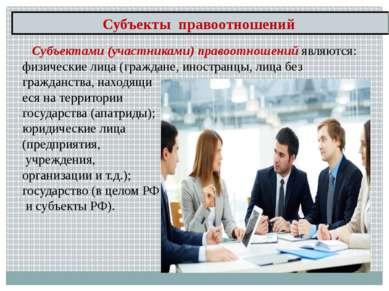 Субъектами (участниками) правоотношений являются: физические лица (граждане, ...