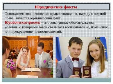 Юридические факты Основанием возникновения правоотношения, наряду с нормой пр...