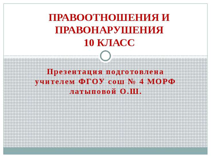 Презентация подготовлена учителем ФГОУ сош № 4 МОРФ латыповой О.Ш. ПРАВООТНОШ...