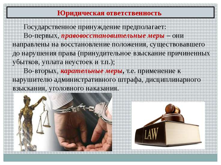 Государственное принуждение предполагает: Во-первых, правовосстановительные м...