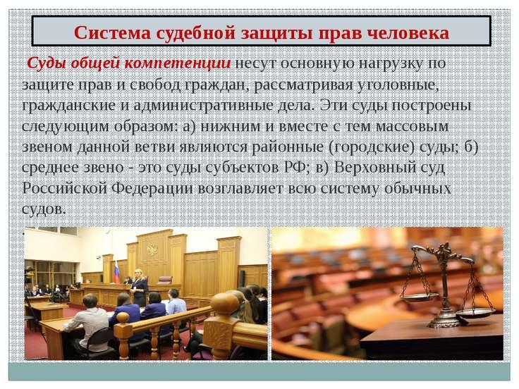 Суды общей кoмпeтeнции несут основную нагрузку по защите прав и свобод граж...