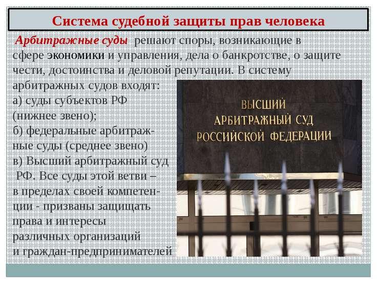 Арбитражные суды решают споры, возникающие в сфереэкономикии управления, д...
