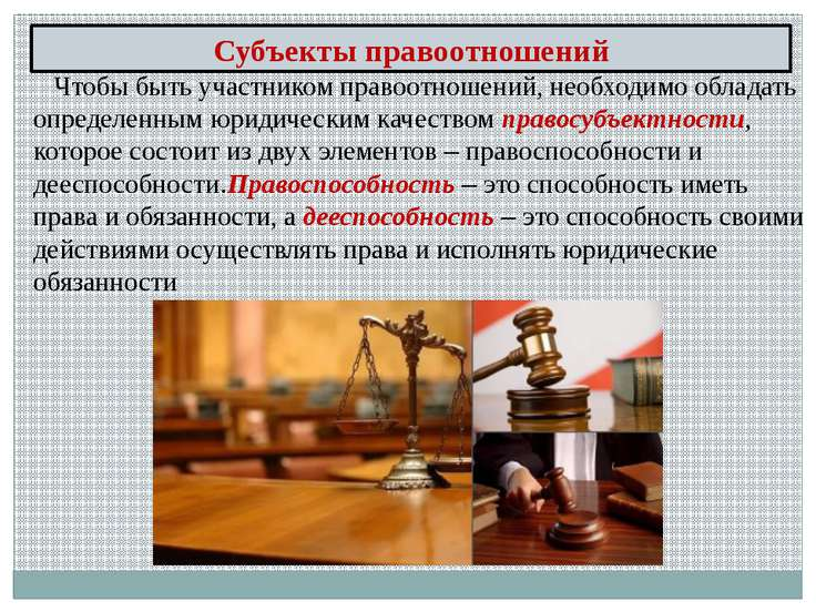 Субъекты правоотношений Чтобы быть участником правоотношений, необходимо обла...
