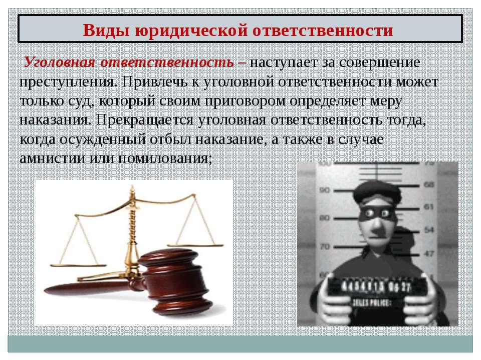 Виды юридической ответственности Уголовная ответственность – наступает за сов...